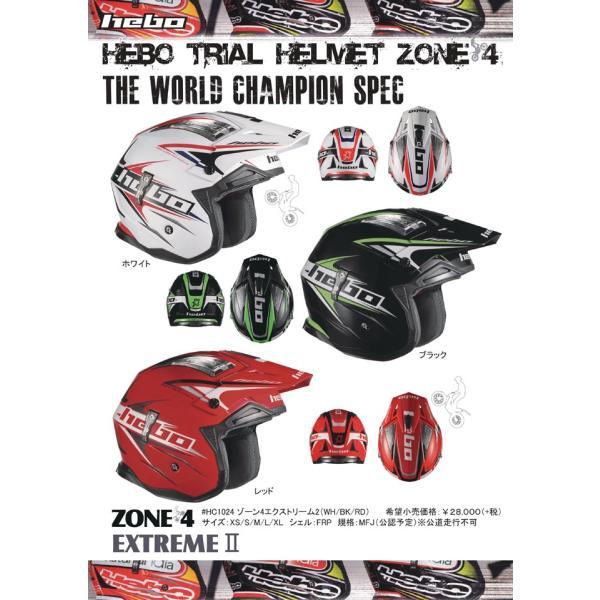 HC1024 ZONE4 エクストリーム2 HEBO エボ トライアルヘルメット MFJ公認|ethosdesign|04