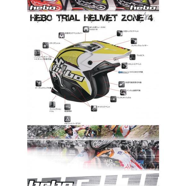 HC1024 ZONE4 エクストリーム2 HEBO エボ トライアルヘルメット MFJ公認|ethosdesign|05