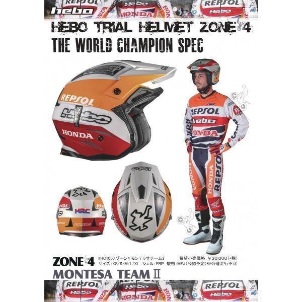 HC1050 ZONE4 MONTESAチーム HEBO エボ トライアルヘルメット MFJ公認|ethosdesign|04