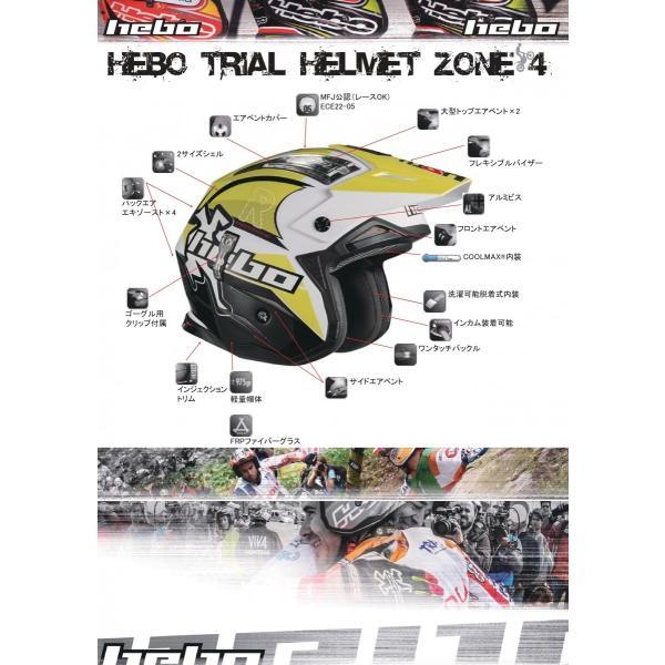 HC1050 ZONE4 MONTESAチーム HEBO エボ トライアルヘルメット MFJ公認|ethosdesign|05