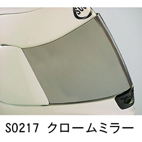 S0217 SP/EXクロームミラーシールド SUOMY スオーミー シールド|ethosdesign