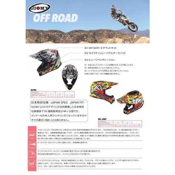 SMJ0033 SUOMY MR.JUMP SPECIAL スペシャル YFB ヘルメット SGマーク 公道走行 MFJ公認レースOK モトクロス エンデューロ オフロード|ethosdesign|04