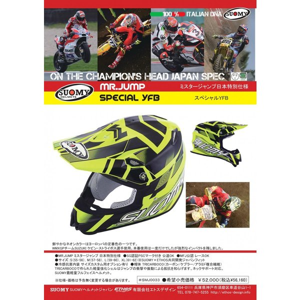 SMJ0033 SUOMY MR.JUMP SPECIAL スペシャル YFB ヘルメット SGマーク 公道走行 MFJ公認レースOK モトクロス エンデューロ オフロード|ethosdesign|05