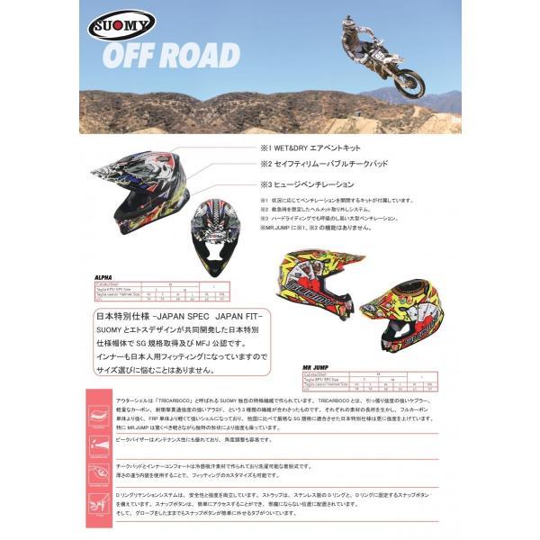 SMJ0036 SUOMY MR.JUMP GRAFFITI RY グラフィティRY ヘルメット SGマーク 公道走行 MFJ公認レースOK モトクロス エンデューロ オフロード|ethosdesign|04