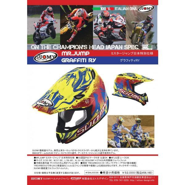 SMJ0036 SUOMY MR.JUMP GRAFFITI RY グラフィティRY ヘルメット SGマーク 公道走行 MFJ公認レースOK モトクロス エンデューロ オフロード|ethosdesign|05