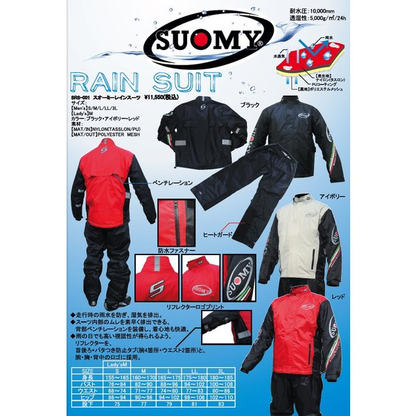 SRS001 レインスーツ SUOMY スオーミー レインウェア|ethosdesign