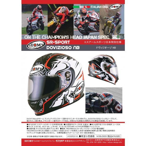 SSR0018 SUOMY SR-SPORT DOVIZIOSO ドヴィジオーゾNB ヘルメット SGマーク 公道走行OK|ethosdesign|04