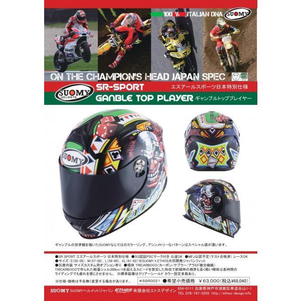 SSR0021 SUOMY SR-SPORT GAMBLE ギャンブル ヘルメット SGマーク 公道走行OK|ethosdesign|05