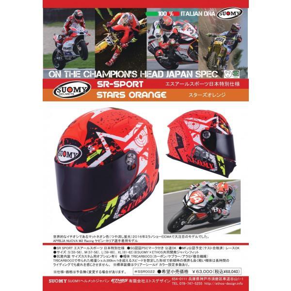 SSR0022 SUOMY SR-SPORT STARS スターズ オレンジ ヘルメット SGマーク 公道走行OK|ethosdesign|05