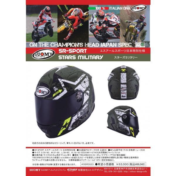 SSR0023 SUOMY SR-SPORT STARS スターズ ミリタリー ヘルメット SGマーク 公道走行OK|ethosdesign|05