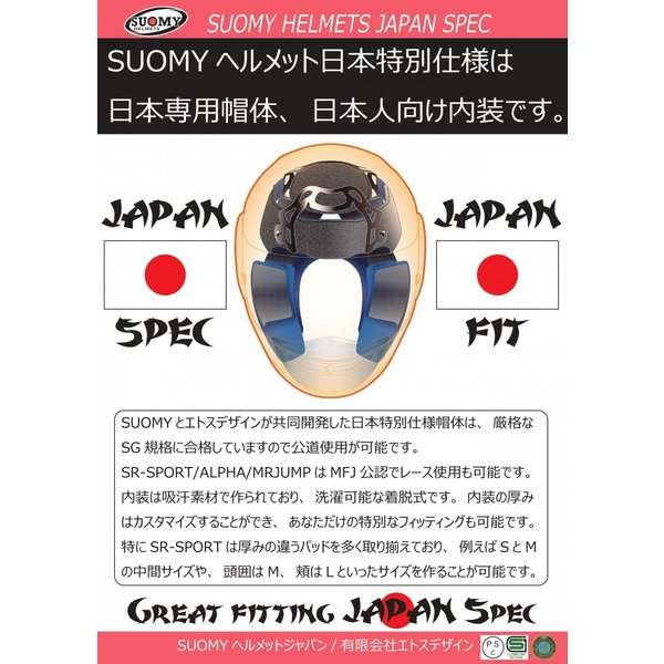 SSR0023 SUOMY SR-SPORT STARS スターズ ミリタリー ヘルメット SGマーク 公道走行OK|ethosdesign|07