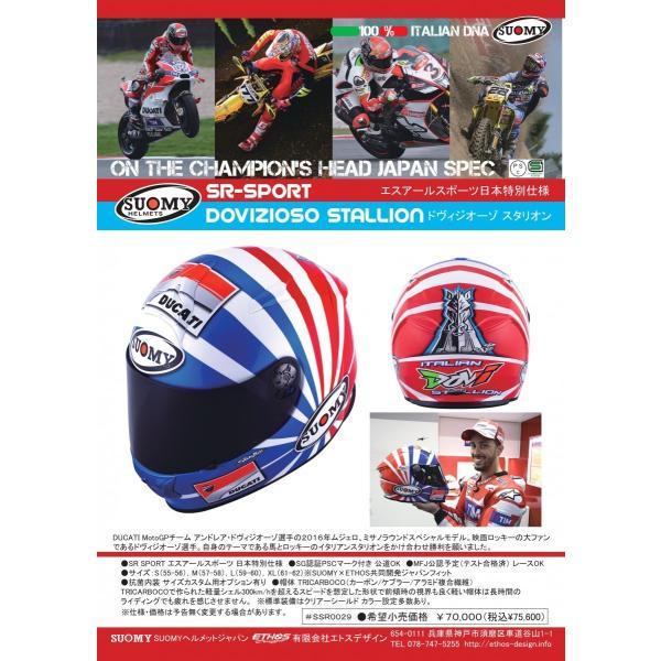 SSR0029 SUOMY SR-SPORT DOVIZIOSO ドヴィジオーゾ スタリオン DUCATI ヘルメット SGマーク 公道走行OK|ethosdesign|04