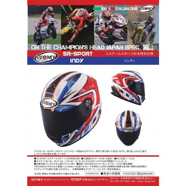 SSR0030 SUOMY SR-SPORT INDY インディ ヘルメット SGマーク 公道走行OK ethosdesign 04