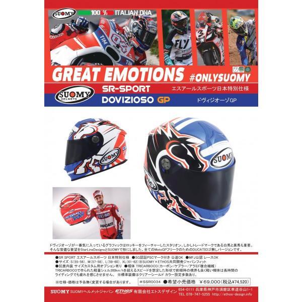SSR0034 SUOMY SR-SPORT DOVIZIOSO-GP ドヴィジオーゾGP ヘルメット SGマーク 公道走行OK|ethosdesign|03