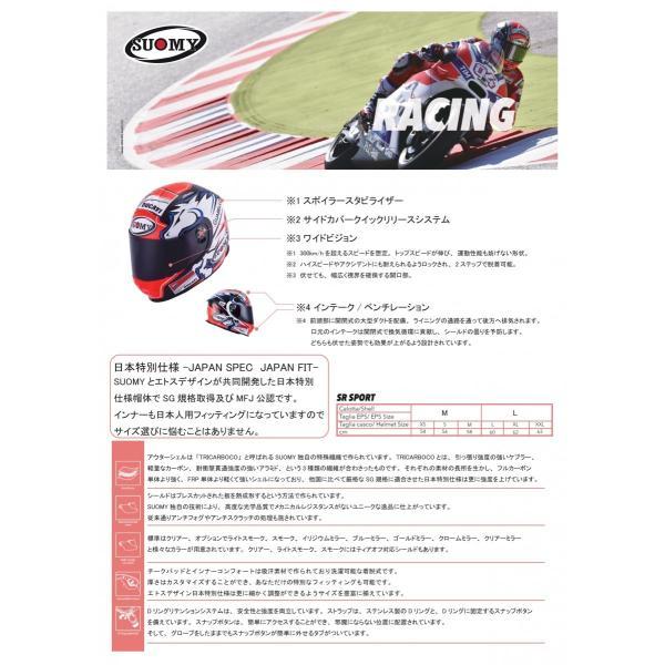 SSR00F3 SUOMY SR-SPORT FLOWER フラワー ホワイト/レッド ヘルメット SGマーク 公道走行OK 日本限定販売|ethosdesign|03