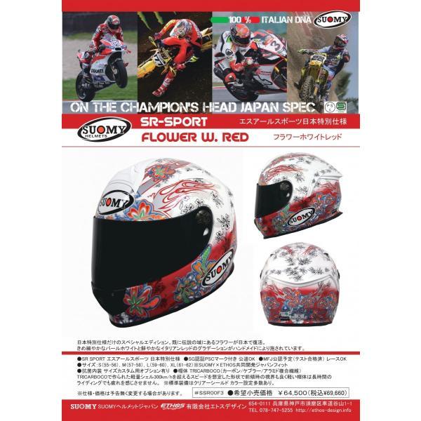 SSR00F3 SUOMY SR-SPORT FLOWER フラワー ホワイト/レッド ヘルメット SGマーク 公道走行OK 日本限定販売|ethosdesign|05