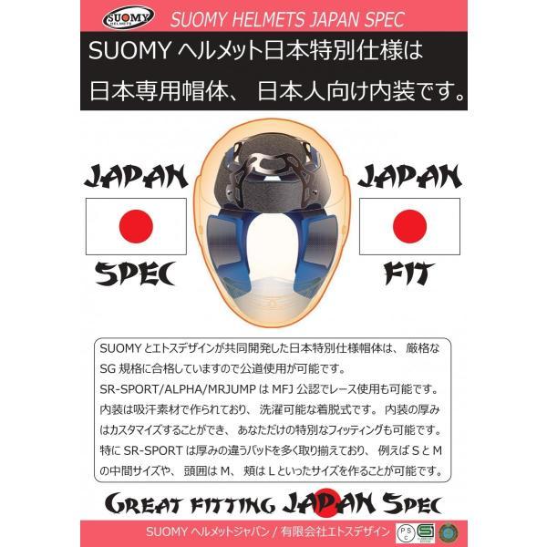 SSR00F3 SUOMY SR-SPORT FLOWER フラワー ホワイト/レッド ヘルメット SGマーク 公道走行OK 日本限定販売 ethosdesign 07