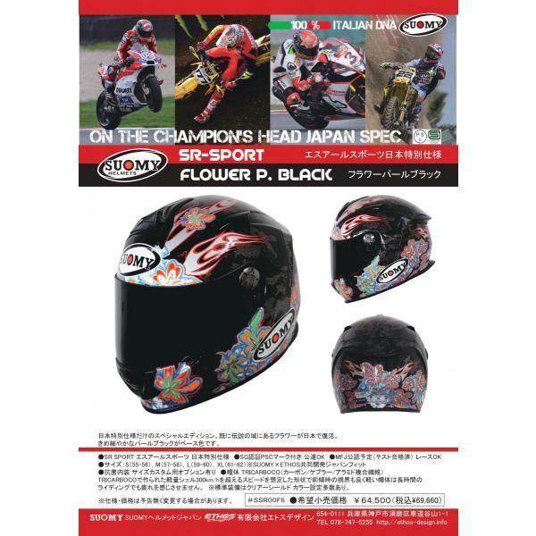 SSR00F6 SUOMY SR-SPORT FLOWER フラワー パールブラック ヘルメット SGマーク 公道走行OK 日本限定販売 ethosdesign 05
