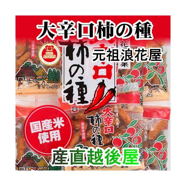 せんべい 新潟長岡 浪花屋製菓の 柿の種 国産米 小袋 大辛口 16g14袋入