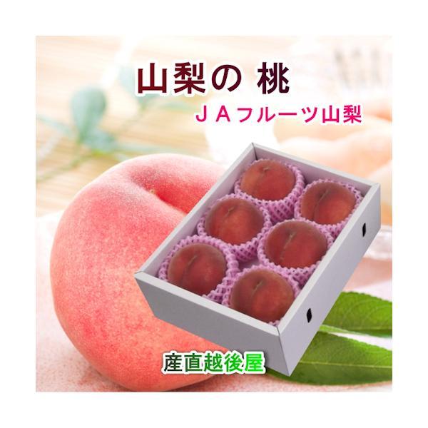 フルーツ 桃 もも 山梨県 JAフルーツ山梨 組合長推奨の 桃(白鳳系) 最高品質 化粧箱9個入り 約3kg JAフルーツ山梨から産地直送 送料無料