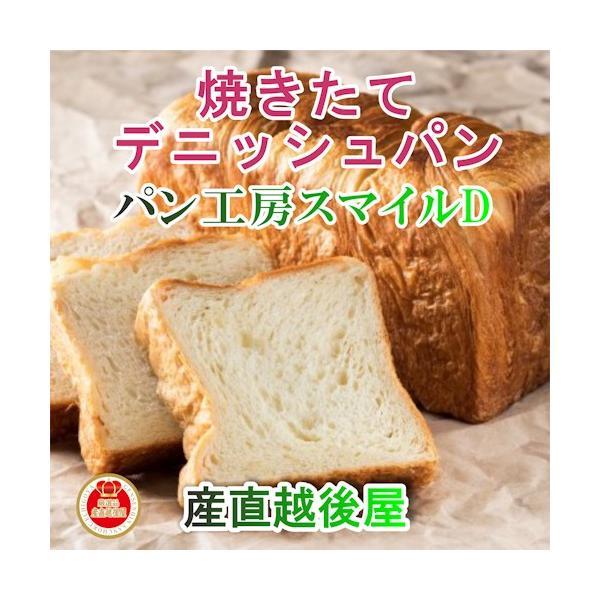 パン 食パン デニッシュパン 越後十日町 パン工房 スマイルD レーズンデニッシュ ロング 1本(2斤) ギフト プレゼント 焼たて 送料無料