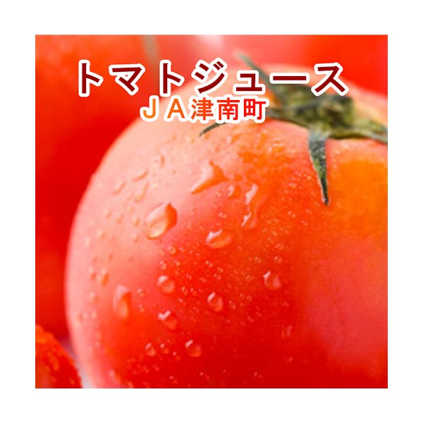 野菜 津南産 野菜果汁100% 新潟県 JA津南町産トマトジュース 天然素材100% 190g30本入 送料無料