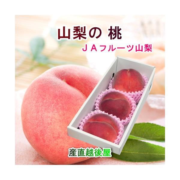 フルーツ 桃 もも 山梨県 JAフルーツ山梨 組合長推奨の 桃(白鳳系) 最高品質 化粧箱3個入り 約1kg JAフルーツ山梨から産地直送 送料無料