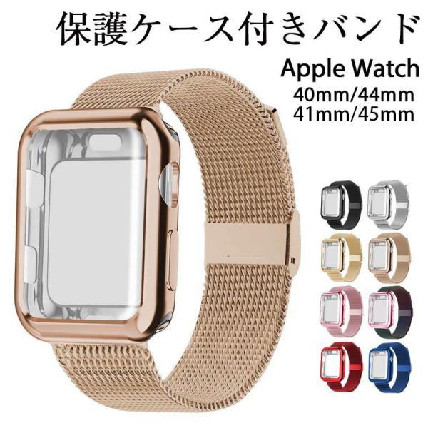 アップルウォッチバンドチェーンAppleWatchベルトカジュアルビジネス取替メッシュ着せ替え腕時計40mm44mmメンズレディ