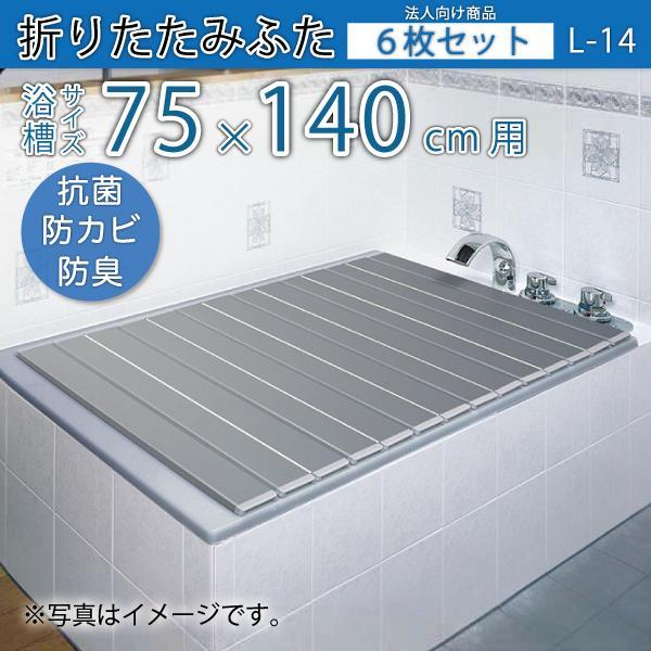 風呂ふた(6枚セット) 巻ふた AG折りたたみふた 浴槽サイズ 75×140cm用(実寸サイズ75×139.2cm) L-14 / 東プレ