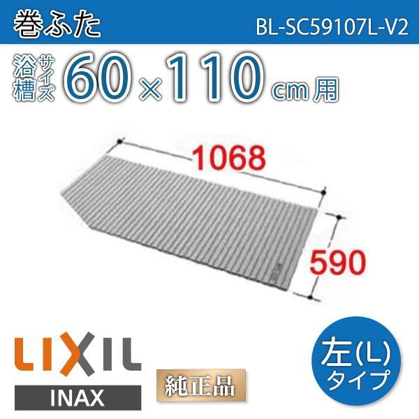 風呂ふた 巻ふた 浴槽サイズ60×110cm用(実寸サイズ59×106.8cm)  BL-SC59107L-V2 左タイプ / LIXIL INAX