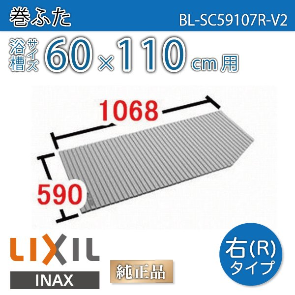 風呂ふた 巻ふた 浴槽サイズ60×110cm用(実寸サイズ59×106.8cm)  BL-SC59107R-V2 右タイプ / LIXIL INAX