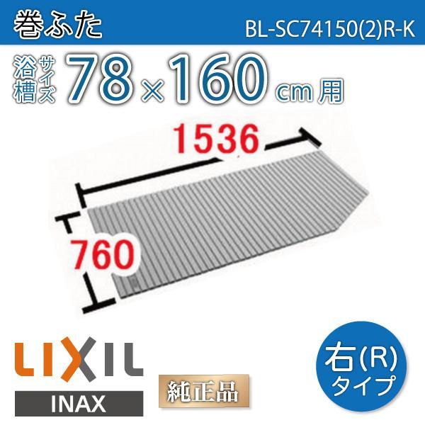 風呂ふた 巻ふた 浴槽サイズ78×160cm用(実寸サイズ76×153.6cm)  BL-SC74150(2)R-K 右タイプ / LIXIL INAX