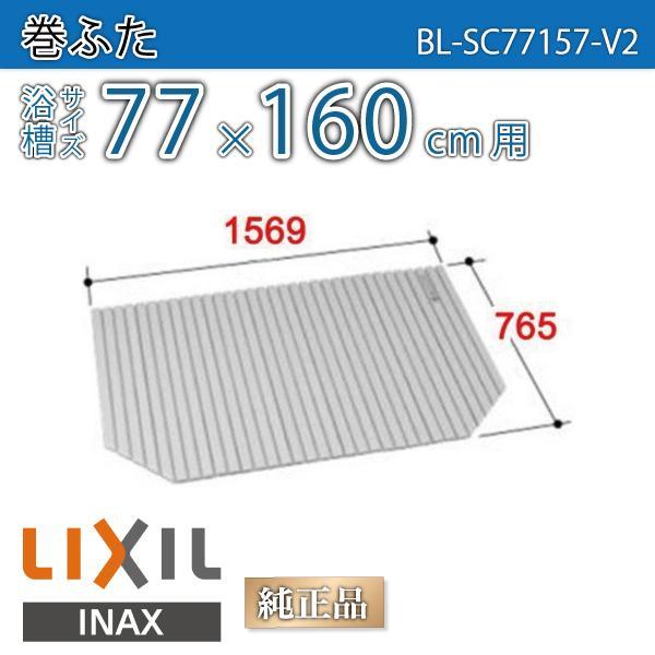 風呂ふた 巻ふた 浴槽サイズ77×160cm用(実寸サイズ76.5×156.9cm)  BL-SC77157-V2 / LIXIL INAX
