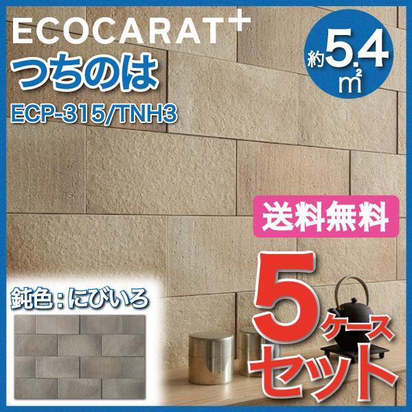 エコカラットプラス つちのは 303×151角平 ECP-315/TNH3 タイル(5ケース) / LIXIL INAX