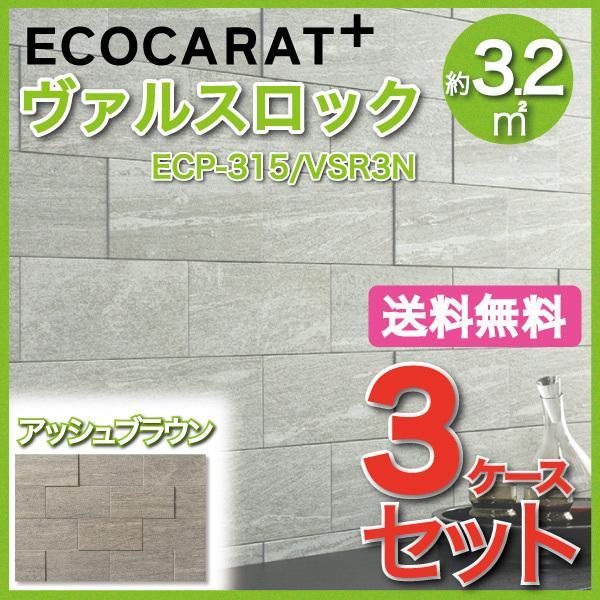 エコカラットプラス ヴァルスロック 303×151角平 ECP-315/VSR3N タイル(3ケース) / LIXIL INAX