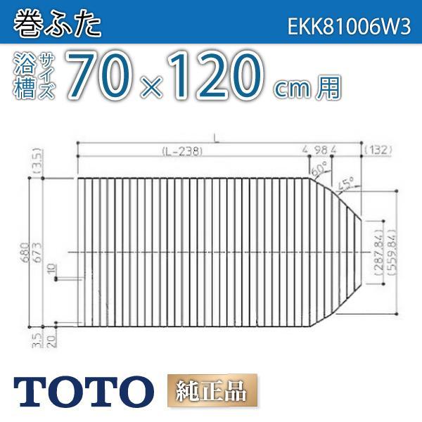 風呂ふた 1200シャッター式風呂ふた 巻ふた 浴槽サイズ 70×120cm用(実寸サイズ68×118.6cm) EKK81006W3 / TOTO