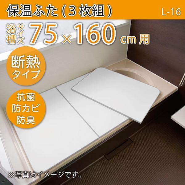 風呂ふた 冷めにくい Ecoウォームneo 3枚組 浴槽サイズ 75×160cm用(実寸サイズ73×158cm) L-16 / 東プレ