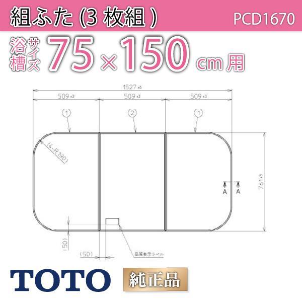 風呂ふた 組み合わせふろふた 3枚組 浴槽サイズ 75×150cm用(実寸サイズ76.1×152.7cm) PCD1670 / TOTO