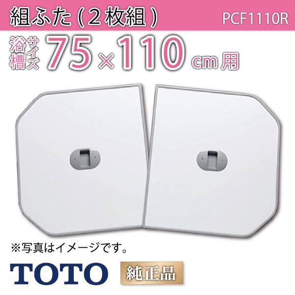風呂ふた 把手付き組み合わせ式ふろふた 2枚組 浴槽サイズ 75×110cm用(実寸サイズ71×106cm) PCF1110R / TOTO