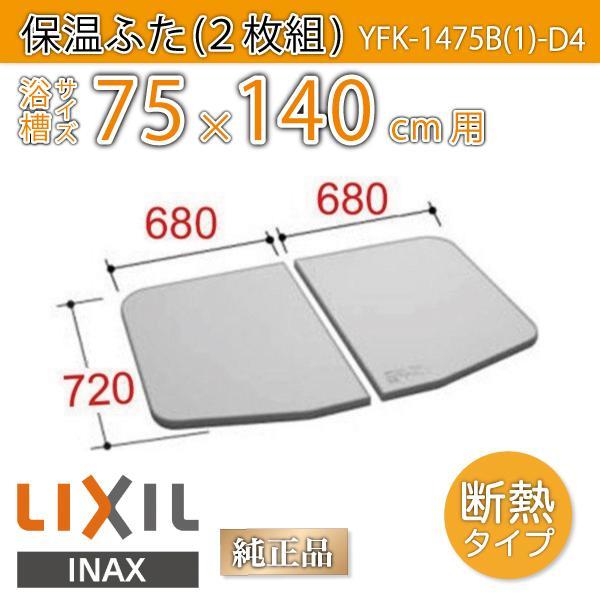 風呂ふた 薄型保温組ふた 浴槽サイズ 75×140cm用(実寸サイズ72×136cm)  YFK-1475B(1)-D2 / LIXIL INAX