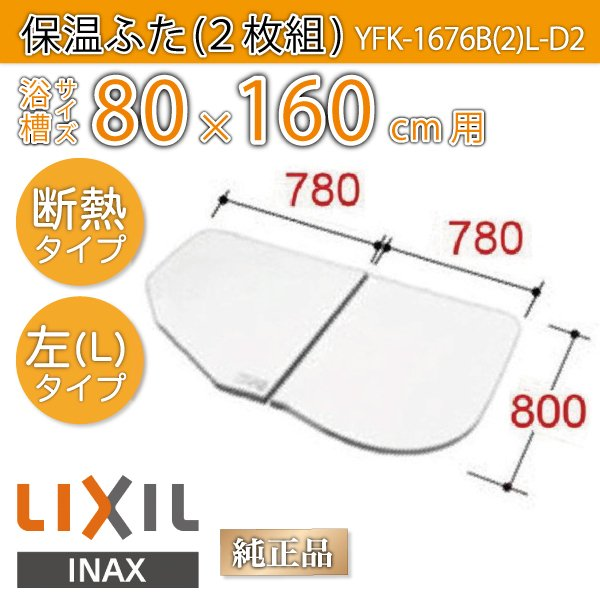 風呂ふた 薄型保温組ふた 浴槽サイズ 80×160cm用(実寸サイズ80×156cm) YFK-1676B(2)L-D2 左タイプ / LIXIL INAX