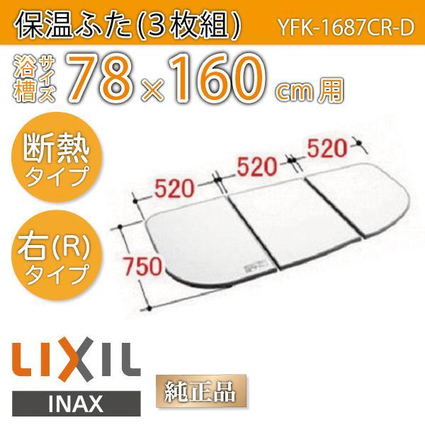 風呂ふた 保温組ふた 浴槽サイズ 78×160cm用(実寸サイズ75×156cm) YFK-1687CR-D 右タイプ / LIXIL INAX