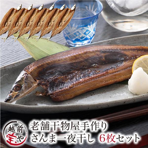干物 さんま サンマ 秋刀魚 開き 一夜干し 干物セット 6尾入 訳あり  ((冷凍))