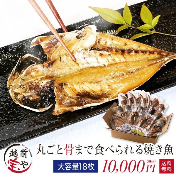 焼かずにそのまま 丸ごと骨まで食べられる 干物 焼き魚 塩・燻製・醤油 大容量 18枚 干物セット 送料無料 お得用 ≪常温≫  レンジで温めるだけ
