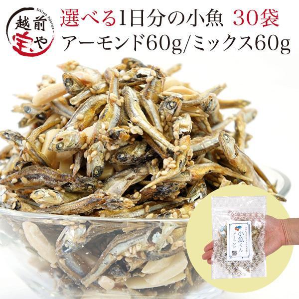 小魚 アーモンド 小袋 30袋 送料無料 お得セット60g 選べる(アーモンド小魚 小魚ミックス5種)アーモンドフィッシュ おやつ おつまみ