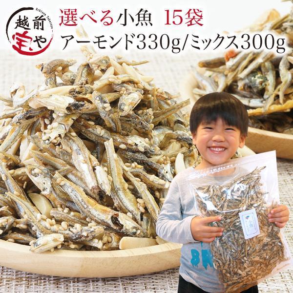 小魚 アーモンド  15袋入 送料無料 お得セット 大容量330g 選べる(アーモンド小魚  小魚ミックス5種)アーモンドフィッシュ おやつ おつまみ
