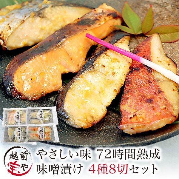 ギフト プレゼント 高級 西京漬け 味噌漬け 4種8切 セット 送料無料 ((冷凍))  赤魚 サーモン さわら さば 西京味噌  西京漬け 発酵食品