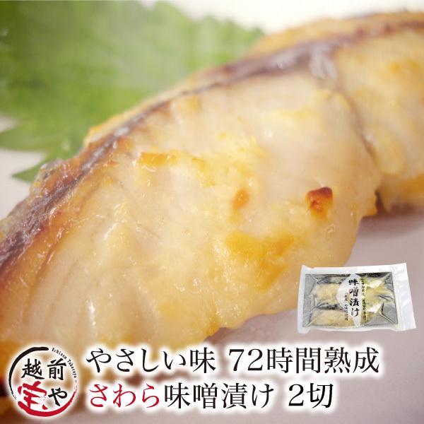 西京漬け 味噌漬け サワラ 鰆 さわら 1パック 2切れ  ((冷凍))