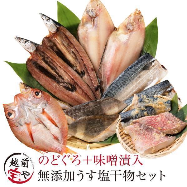 プレゼント ギフト 干物セット のどぐろ 2枚入 6種18枚 味噌漬 ( 赤魚 さば )  西京漬 2種4切 魚 詰め合わせ 送料無料  ((冷凍))