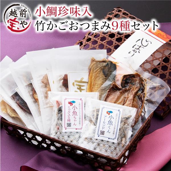 ギフト プレゼント  おつまみセット  9種 おつまみ のどぐろ 珍味 竹かご セット 送料無料